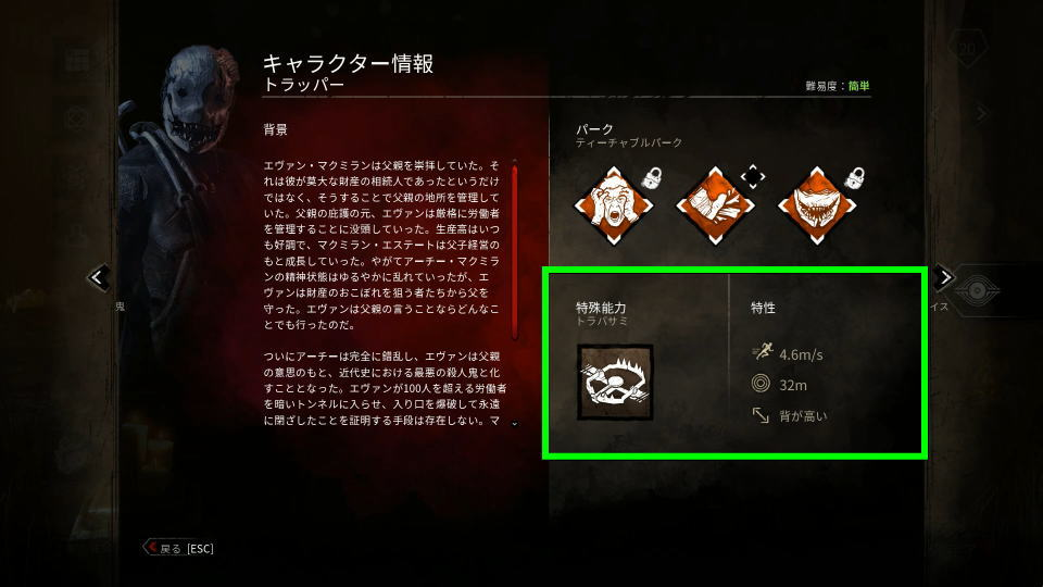 dbd-killer-info