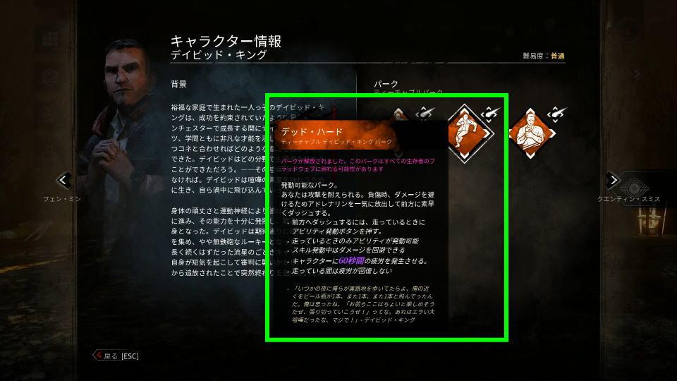 dbd-perk-info-dead-hard