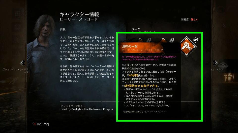 dbd-perk-info-decisive-strike