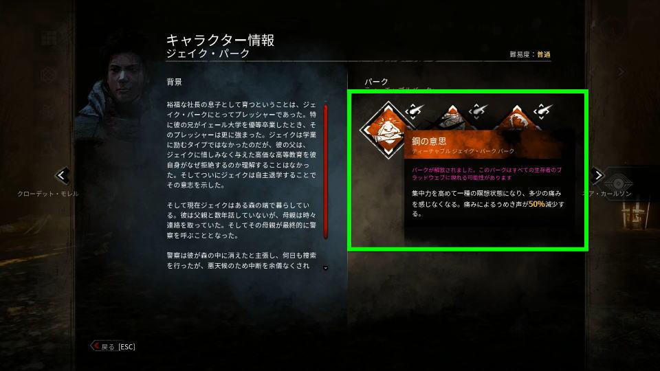 dbd-perk-info-iron-will