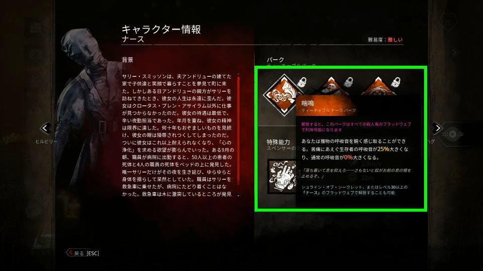 dbd-perk-info-stridor
