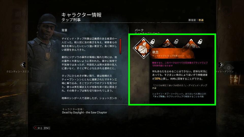 dbd-perk-info-tenacity