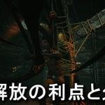 dbd-perk-kaihou-deliverance-150x150