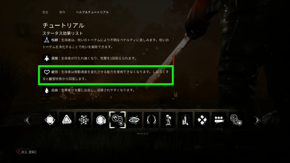 dbd-status-hirou