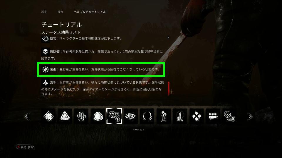 dbd-status-suijyaku