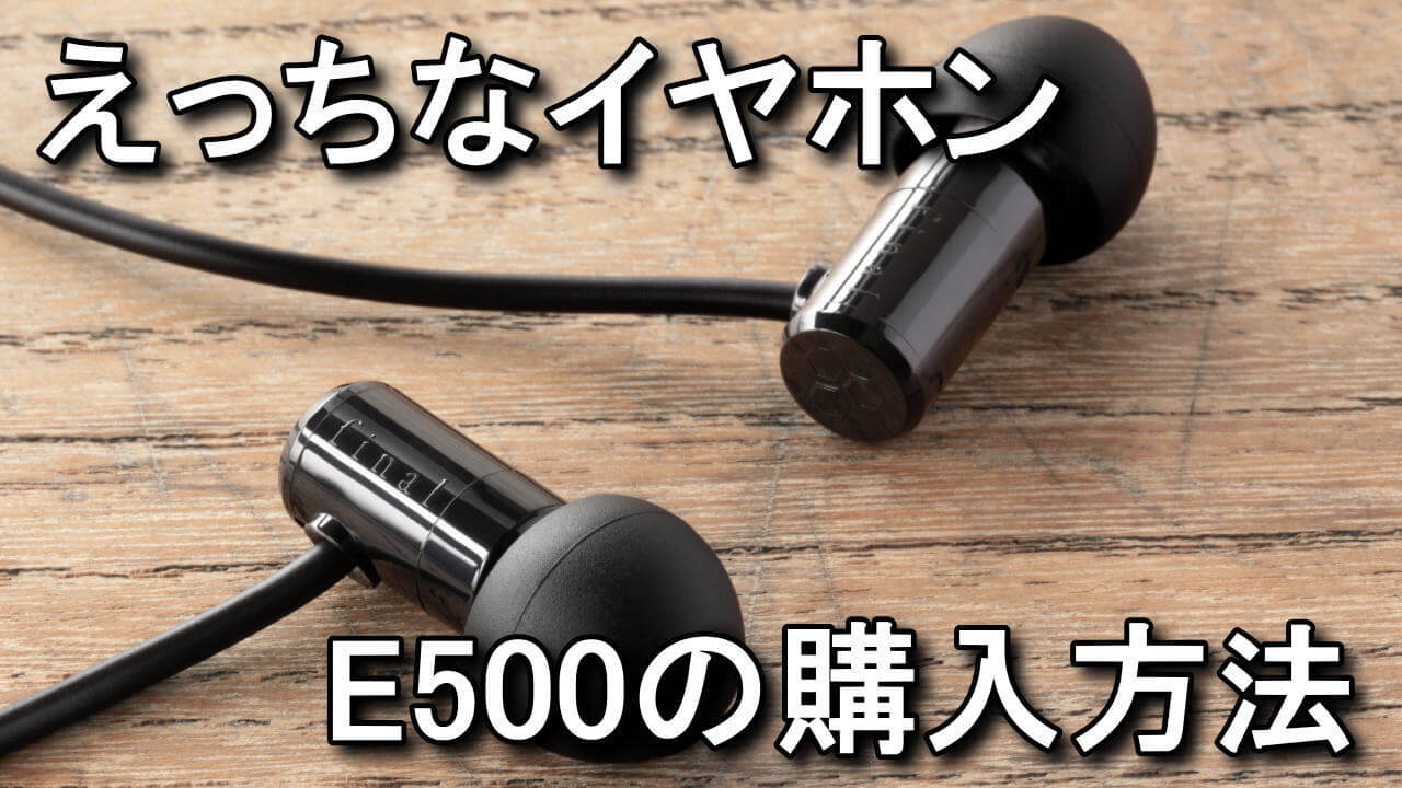 e500-ecchi-na-earphone