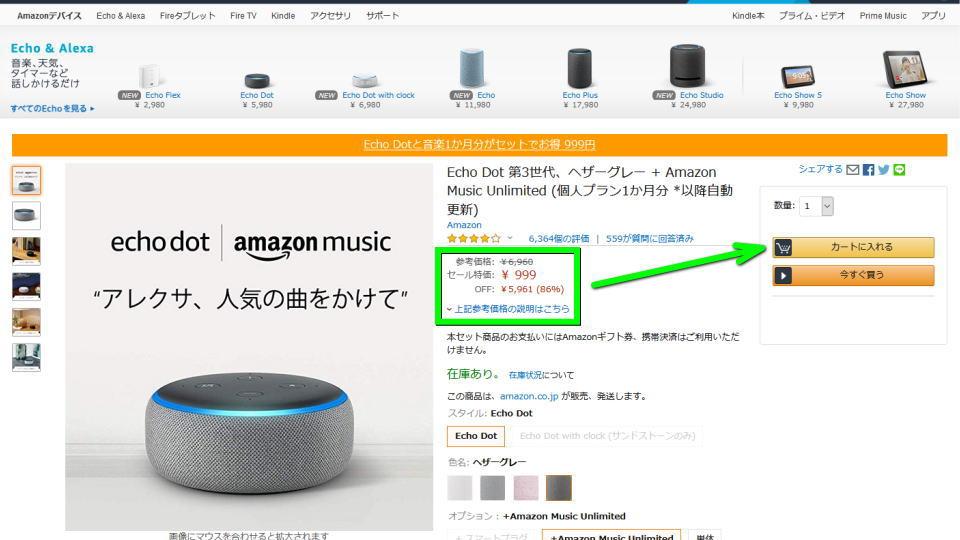 echo-dot-19yen-buy-01