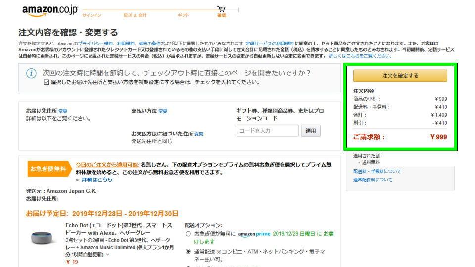 echo-dot-19yen-buy-02