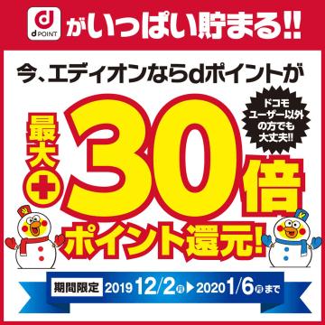 edion-dbarai-saidai-30bai-campaign