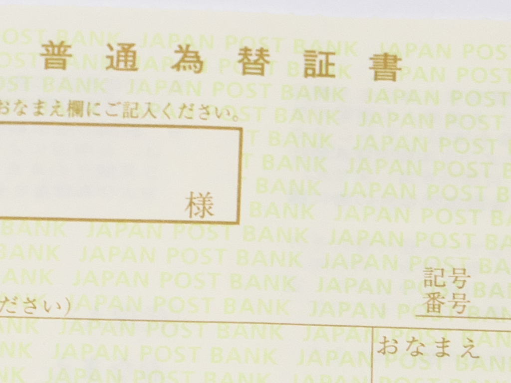 futsu-kawase-syousyo-2
