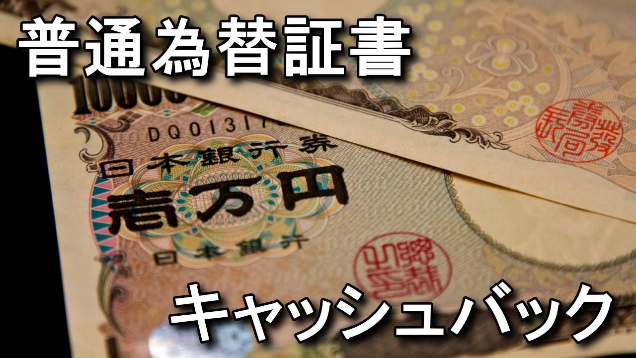 futsu-kawase-syousyo