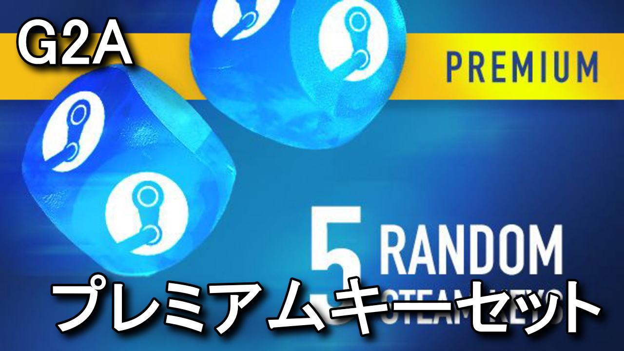 g2a-random-premium-5-keys