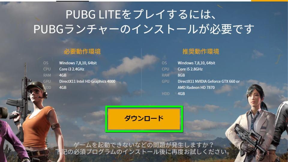 pubg-lite-install-01