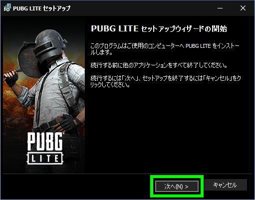 pubg-lite-install-03