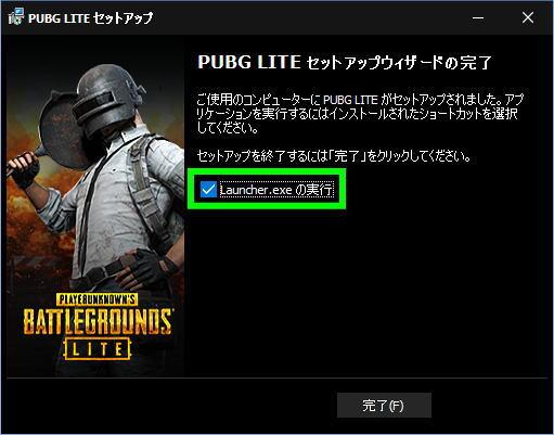 pubg-lite-install-08