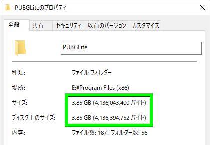 pubg-lite-install-size