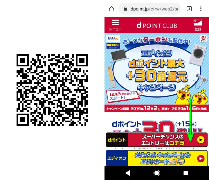 saidai-30bai-campaign-link