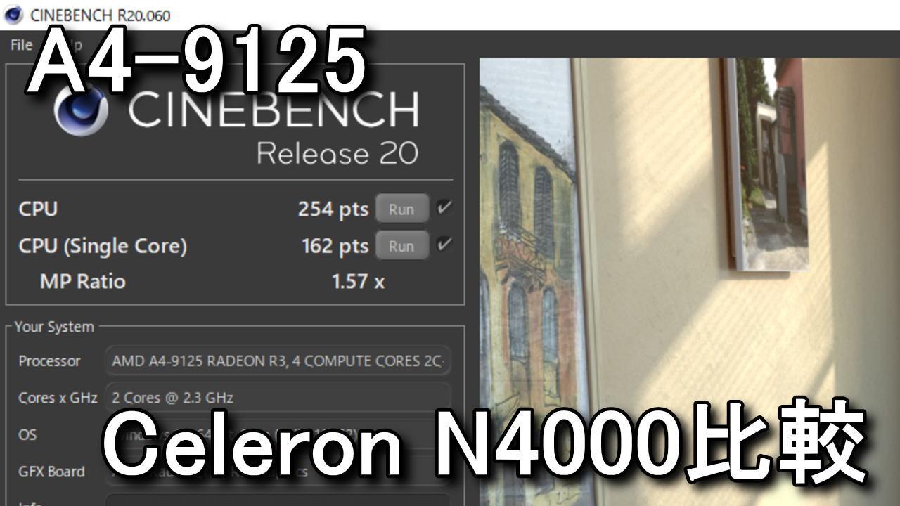 a4-9125-vs-celeron-n4000-hikaku
