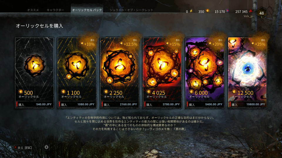 dbd-auric-cell-pack