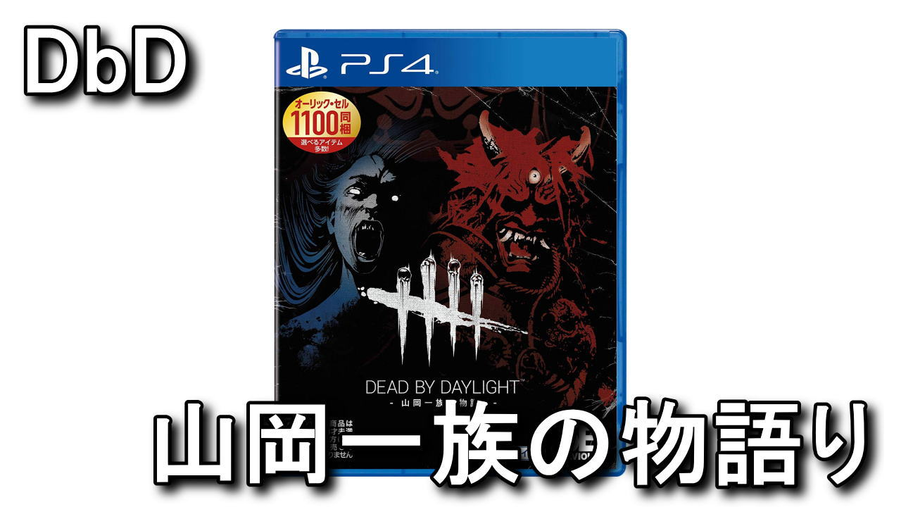 dbd-ps4-package-yamaoka-tigai
