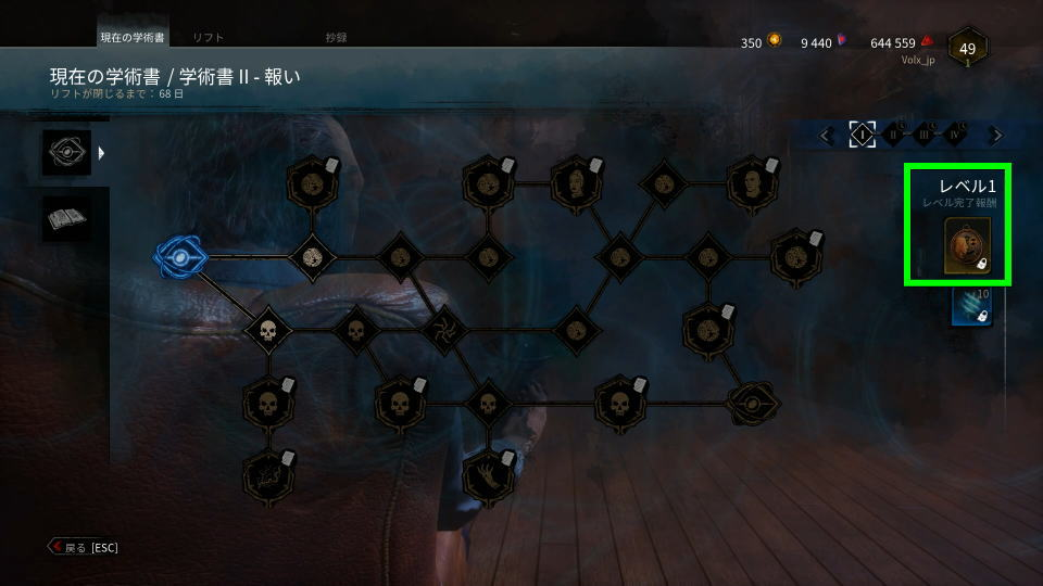 dbd-rift-challenge-2nd-level-1-reward
