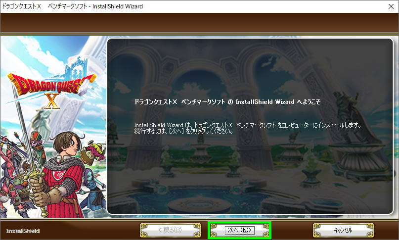 dqx-dragon-quest-x-install-1