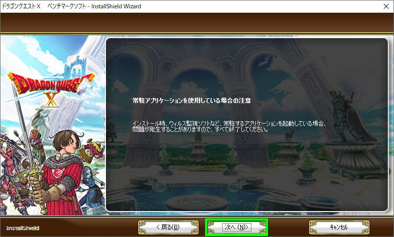 dqx-dragon-quest-x-install-2