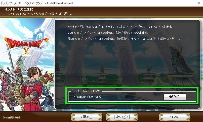 dqx-dragon-quest-x-install-4