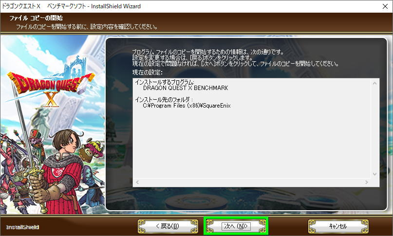 dqx-dragon-quest-x-install-5