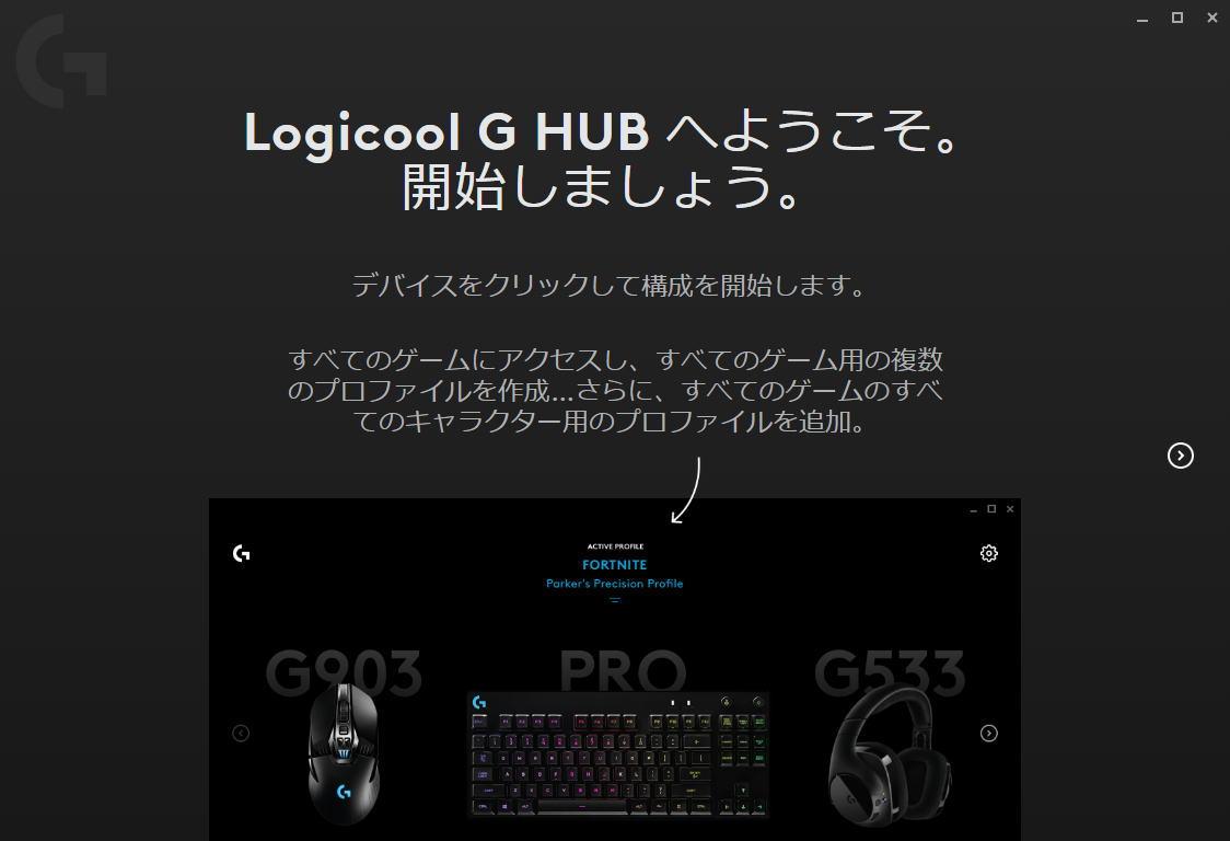 logicool-g-hub-install-1