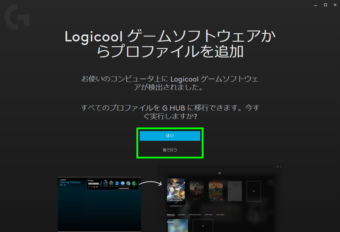 logicool-g-hub-install-4