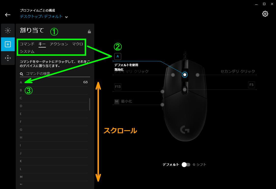 logicool-g-hub-keyconfig-1