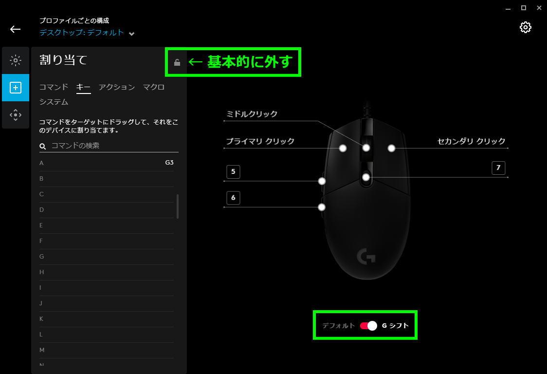 logicool-g-hub-keyconfig-2