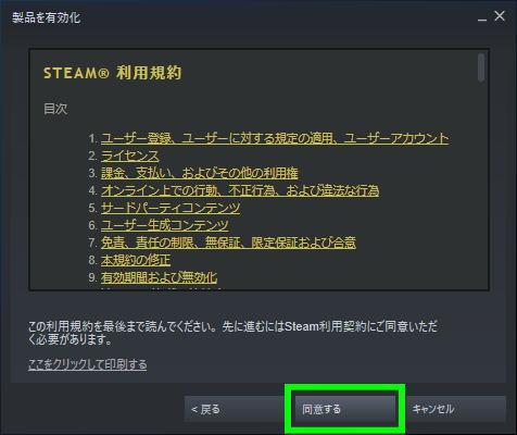 mhw-iceborne-register-steam-03