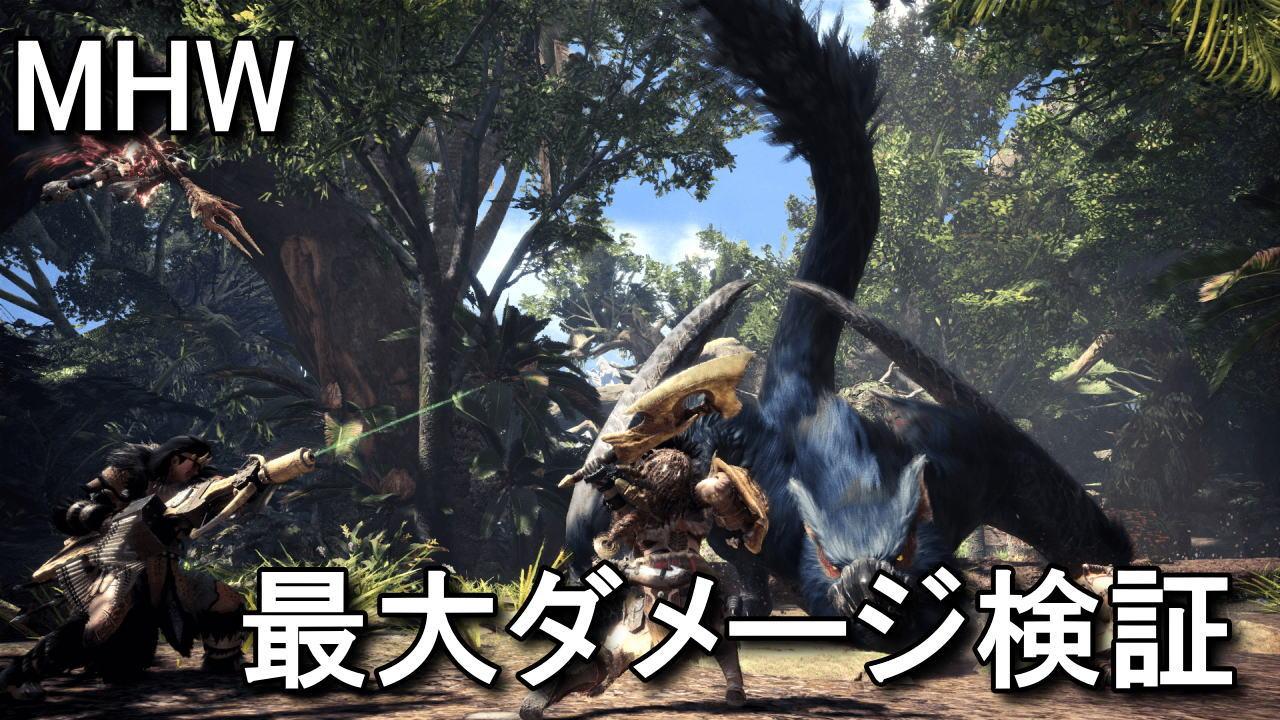mhw-kougeki-kaishin-max-damage