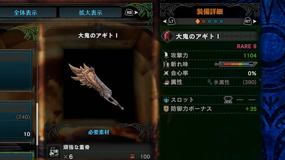 mhw-max-damage-weapon