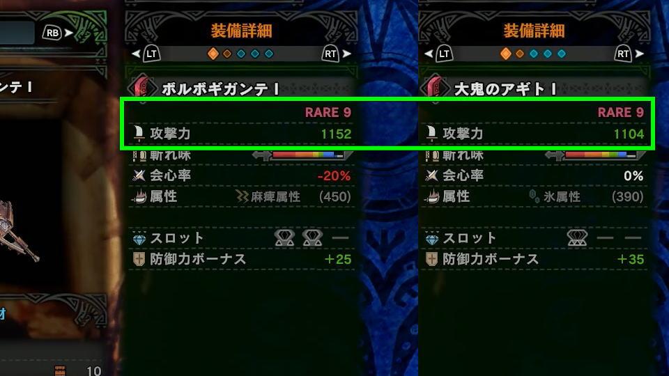 mhw-minus-kaishin-taisaku-weapon-hikaku
