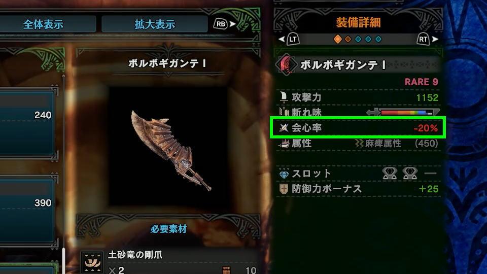 mhw-minus-kaishin-taisaku-weapon