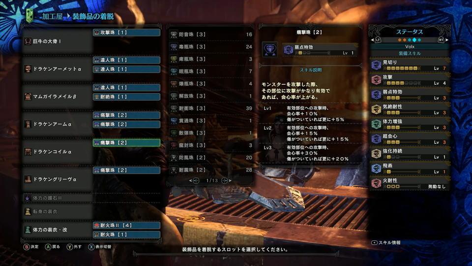 mhw-skill-jyakuten-tokkou