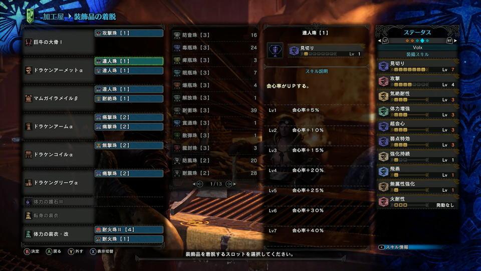 mhw-skill-mikiri