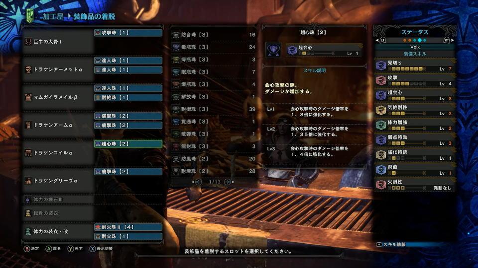 mhw-skill-tyou-kaishin