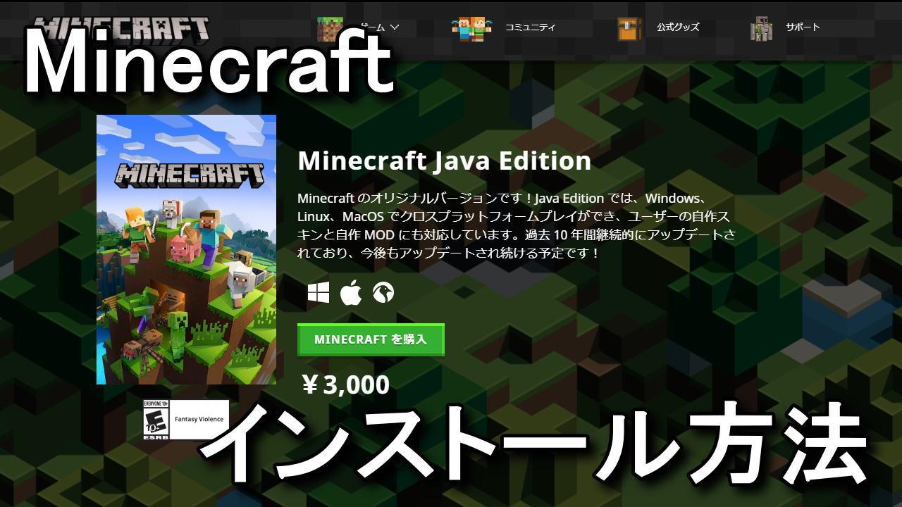 minecraft-install-guide