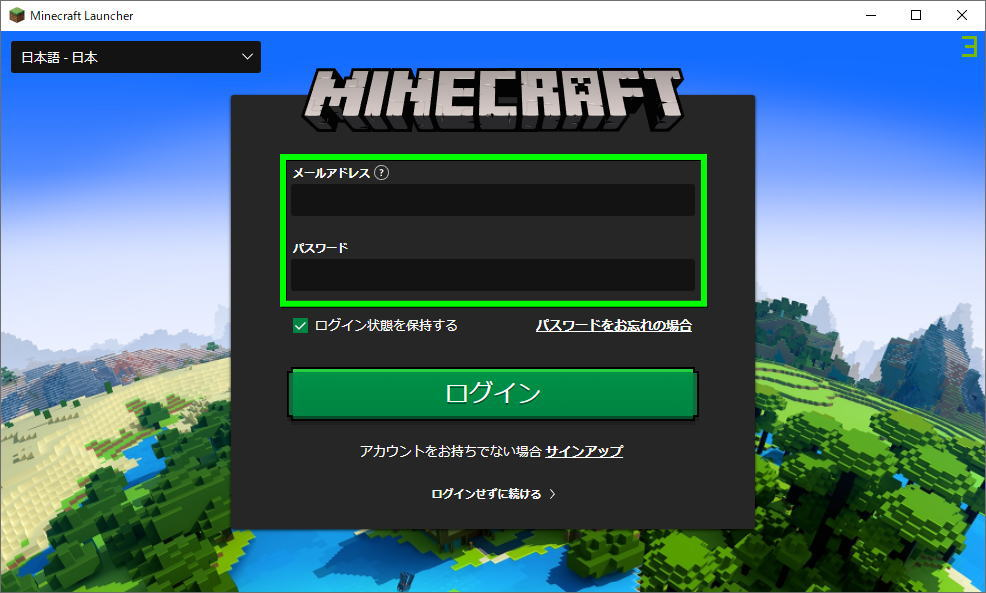 minecraft-install-step-5