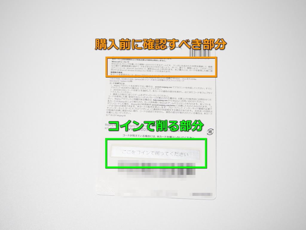 minecraft-register-code-2-1