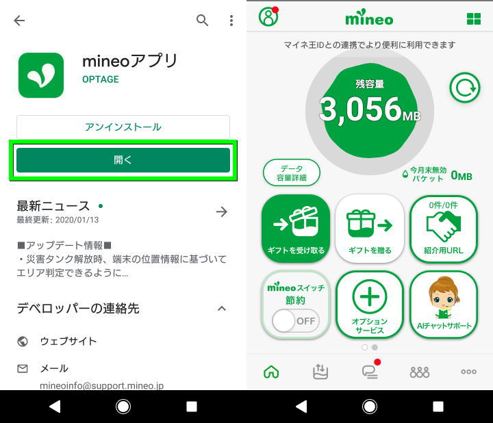 mineo-mnp-yoyaku-bangou-kaiyaku-1