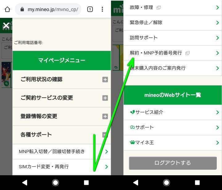 mineo-mnp-yoyaku-bangou-kaiyaku-4