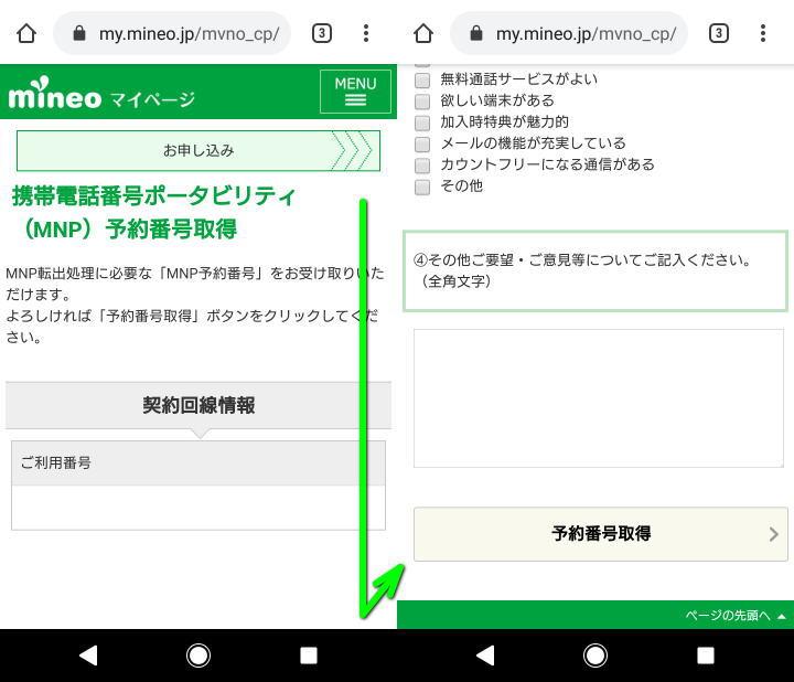 mineo-mnp-yoyaku-bangou-kaiyaku-8