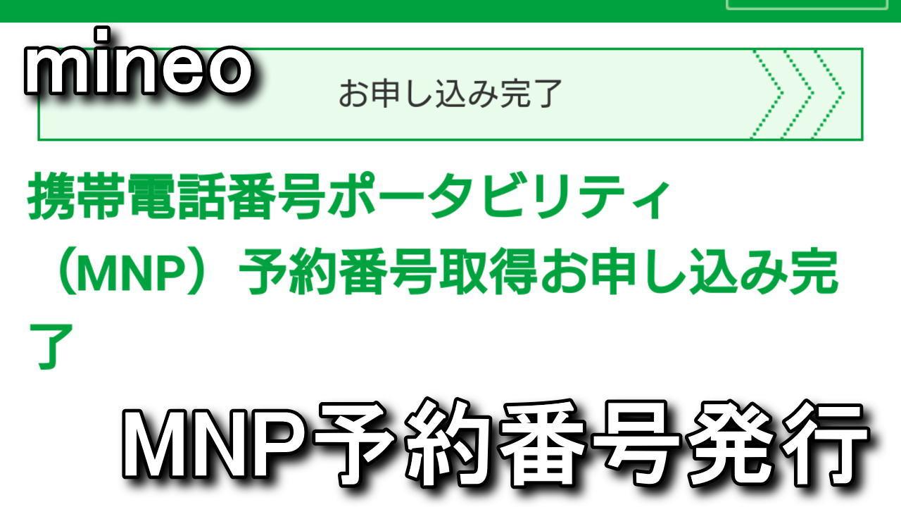 mineo-mnp-yoyaku-bangou-kaiyaku