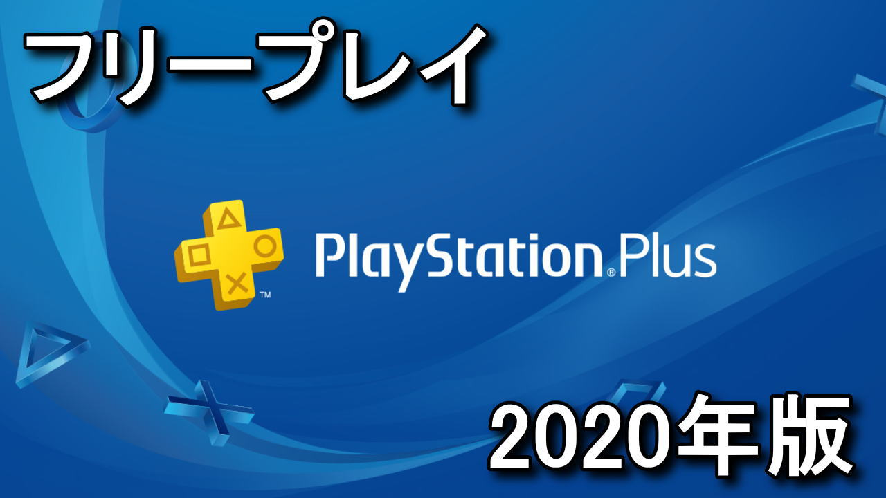 playstation-plus-free-play-2020