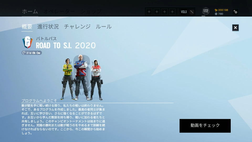 r6s-road-to-si-2020-info